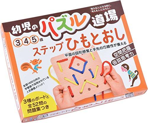 幻冬舎(Gentosha) 幼児のパズル道場 ステップひもとおし
