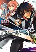 風来狼 STRAY WOLVES 1 (ノーラコミックス)