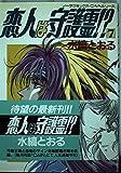 恋人は守護霊  7 (ピチコミックスPOCKE)