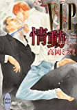 VIP 情動 (講談社X文庫)