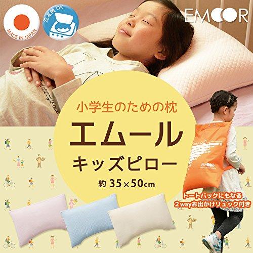 エムール 日本製 小学生のための枕 エムールキッズピロー 約35×50cm 洗える 抗菌 防臭 高さ調節 2wayお出かけリュック付 ピンク