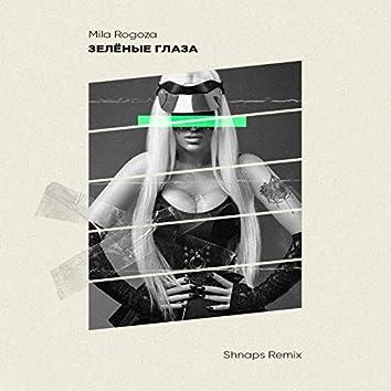 Зелёные глаза (Shnaps Remix)