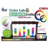 色の科学じっけんセット by 新日本通商 [並行輸入品]