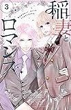 稲妻とロマンス ベツフレプチ(3) (別冊フレンドコミックス)