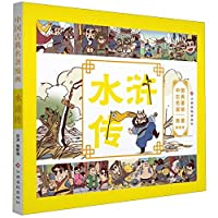 中国古典名著漫画-水浒传