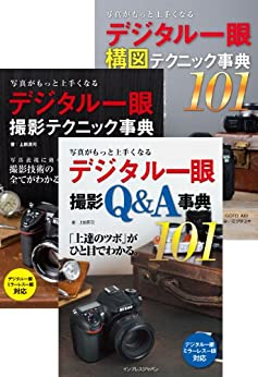 [上田 晃司, 岡本 洋子, GOTO AKI, 関谷 浩, たかはしうみ, ミゾタユキ]の(合本)写真がもっと上手くなる デジタル一眼 撮影テクニック事典101+構図テクニック事典101+撮影Q&A事典101 写真がもっと上手くなる101シリーズ