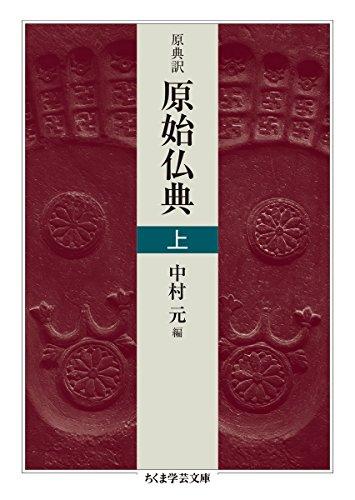 原典訳 原始仏典 上 (ちくま学芸文庫)
