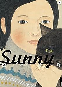 Sunny 6巻 表紙画像