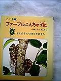 ファーブルこんちゅう記 2 こども版 セミのうた・コオロギのうた