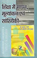 Shiksha Main Maapan Moolyankan Evam Sankhyiki (Statistics Measurement And Evaluation In Education) Book