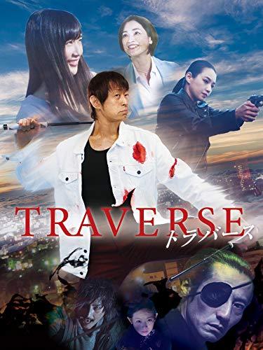 TRAVERSE-トラバース-のイメージ画像