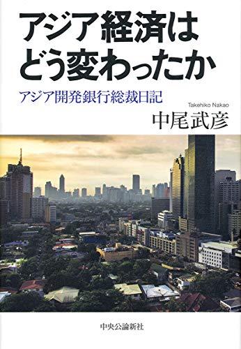 アジア経済はどう変わったか-アジア開発銀行総裁日記 (単行本)
