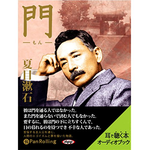 夏目漱石「門」 | 夏目 漱石
