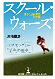 スクール・ウォーズ~落ちこぼれ軍団の奇跡~ (光文社文庫)