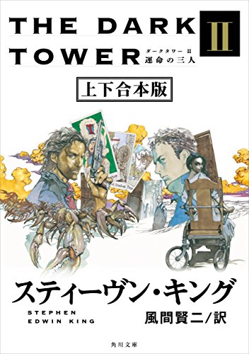 ダークタワー II 運命の三人【上下 合本版】 (角川文庫)