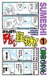 がんばれ酢めし疑獄!!(1) (少年チャンピオン・コミックス)