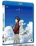とある飛空士への追憶 Blu-ray スタンダード・エディション