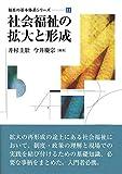 社会福祉の拡大と形成 (福祉の基本体系シリーズ)