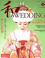 和のWEDDING vol.12 和婚のお役立ちBOOK (GEIBUN MOOKS 848 セサミ・ウエディング・シリーズ)