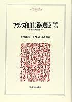 フランス自由主義の展開1870~1914―哲学から社会学へ (MINERVA人文・社会科学叢書 (17))
