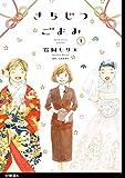 きちじつごよみ 分冊版(4) (FEEL COMICS)