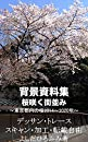 背景写真集 桜咲く街並み 〜東京都内の桜 2014〜2020年〜
