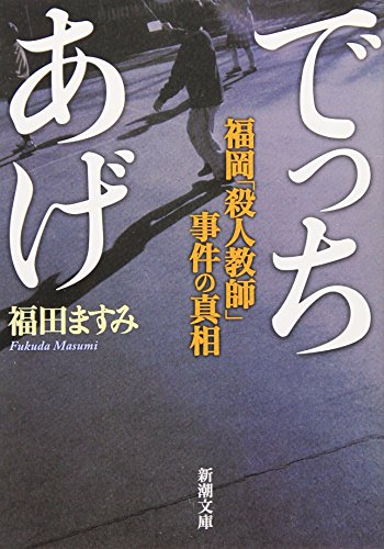 でっちあげ (新潮文庫)