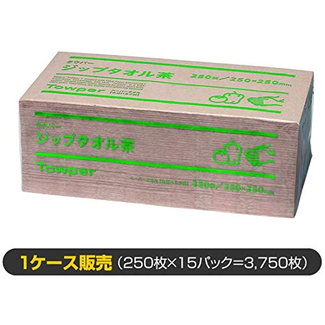 役立つ然とした想像力ペーパータオル ジップタオル(茶) /1ケース販売(清潔キレイ館/大判サイズ用)
