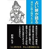 占い師が語る 神社仏閣&臨死・あの世 占い師が語る 神仏・心霊体験談