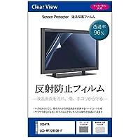 メディアカバーマーケット IODATA LCD-MF224EDB-F [21.5インチ(1920x1080)]機種で使える【反射防止液晶保護フィルム】