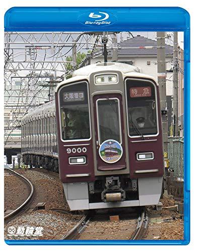 阪急電鉄テラファイル2 神戸線 【Blu-ray Disc】
