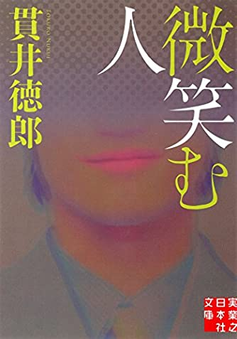 微笑む人 (実業之日本社文庫)