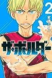 ザ・ボルダー(2) (コミックブルコミックス)