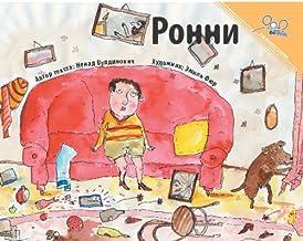 Ронни | Ronny (Reading Corner) (Russian Edition)