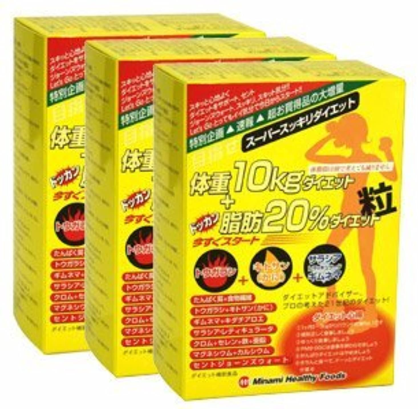 貪欲家事り目指せ体重10kg+ドッカン脂肪20%ダイエット粒【3箱セット】ミナミヘルシーフーズ