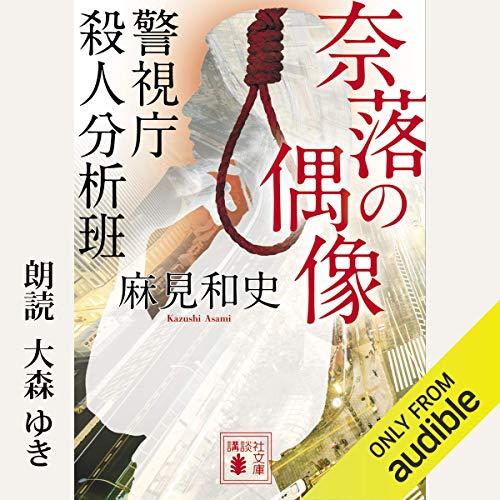 『奈落の偶像 警視庁殺人分析班』のカバーアート