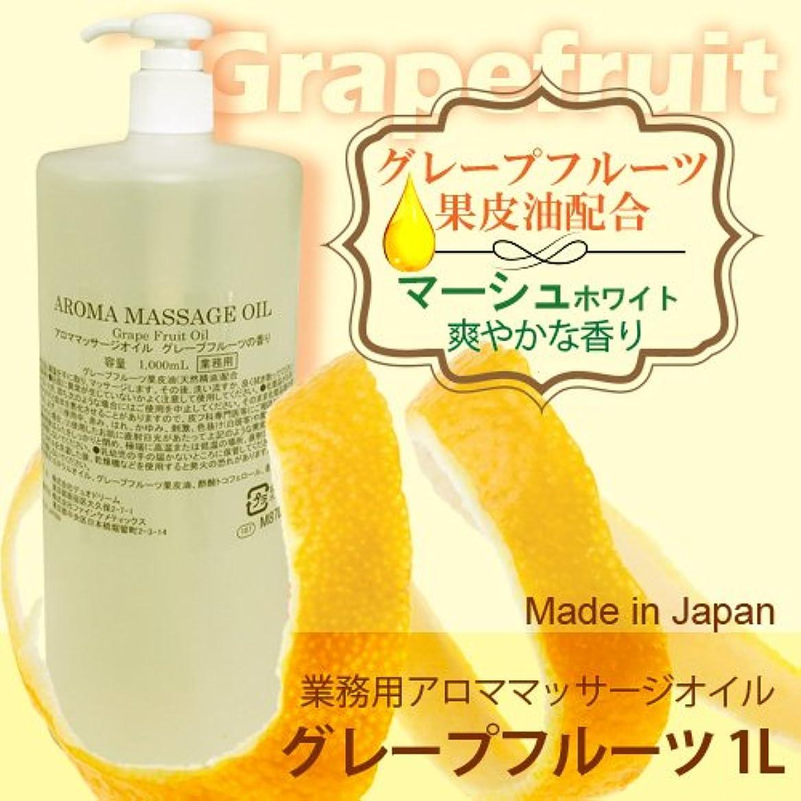 ましい集団的観光に行くアロママッサージオイル グレープフルーツ 1000ml / さっぱりタイプ/日本製