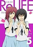 ReLIFE 5(完全生産限定版)[Blu-ray/ブルーレイ]