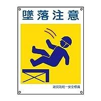 緑十字 建災防統一安全標識 KL14 墜落注意 大 081114