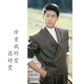 Zhen Zhong Wo De Ai
