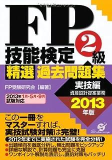 FP技能検定2級精選過去問題集【実技編】 2013年版