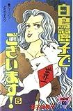 白鳥麗子でございます! (5) (講談社コミックスミミ (276巻))
