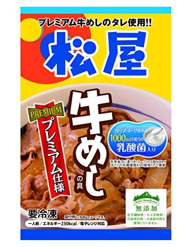 松屋 乳酸菌入り牛めし10個 【冷凍】 プレミアム仕様