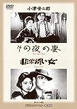 あの頃映画 松竹DVDコレクション その夜の妻/非常線の女[DVD]