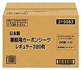 日本製 業務用カーボンシーツ レギュラー 320枚