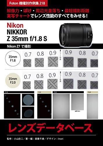 Nikon NIKKOR Z 35mm f/18 S Lens Database: Foton Photo collection samples 218 Using Nikon Z 7 (Japanese Edition)