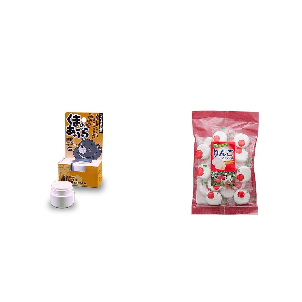 資格帰する翻訳[2点セット] 信州木曽 くまのあぶら 熊油スキン&リップクリーム(9g)?信州りんご100%使用 りんごマシュマロ(110g)