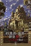異世界の名探偵 1 首なし姫殺人事件 電子書籍特典付き (レジェンドノベルス)