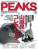PEAKS(ピークス) 2020年 4月号
