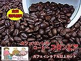 97%以上カット!カフェインレスコーヒー(コロンビア) (400g) 豆のまま